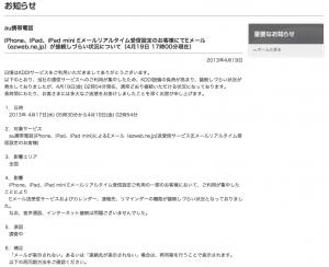 【iPhone&iPad】アプリ値下げ情報 – 4月20日版