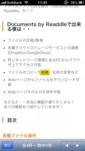 【iPhone&iPad】アプリ値下げ情報 – 4月23日版