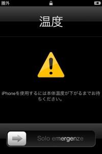 【熱暴走】iPhoneの本体が熱い時に起こり得る問題と対策