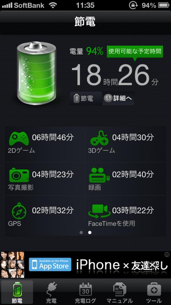 【バッテリーアプリ】バッテリーマニアがおすすめ!&使い方
