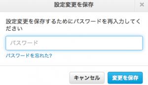 Twitter_pw