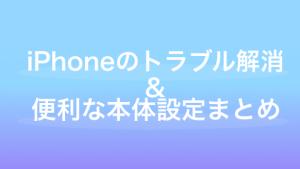 iphone_mtm