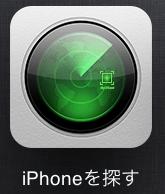 【これで見つける!】あなたの紛失したiPhoneを探す方法