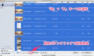 【小技】iPhoneの写真を一括選択&削除する方法
