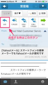 【公式アプリ】Yahoo!メールアプリの使い方