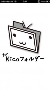 【圏外対応!!】Nicoフォルダー for Nico の使い方!これは便利!