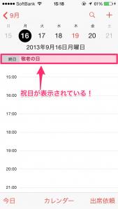 【iOS7】カレンダーに祝日を追加設定する方法