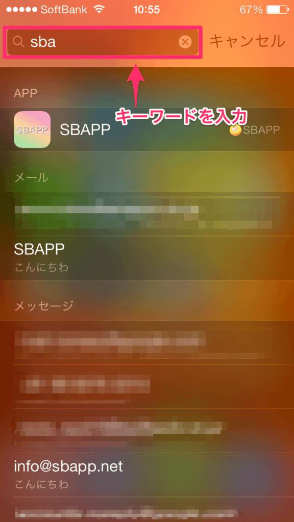 【iOS7】Spotlightの使い方とオフにする方法