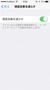 【iOS7】Safariの使い方 タブ機能がすごい!