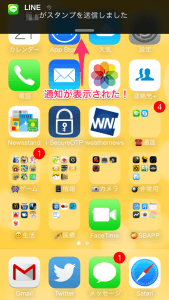【iOS7】LINEの通知が来ない場合の対処方法