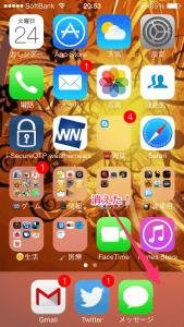 【iOS7】Twitterの通知がこない場合の対処方法