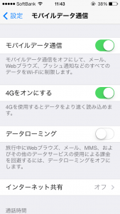 【iPhone】疑問!データローミングとは?