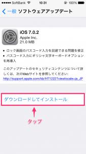 設定 → 一般 → ソフトウェアアップデート → ダウンロードしてインストール