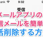 【iOS7】iPhoneの受信メールを一括削除する方法