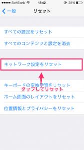 【iOS7】iMessageの送信が出来ない場合や時間がかかる場合の対処方法