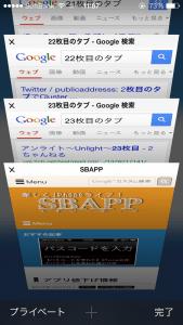 【iOS7】Safariのタブの開ける数は?大事なページが消えてしまうかも