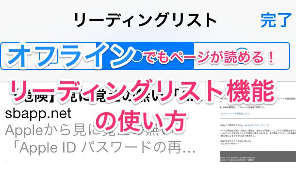 【iOS7】Safariのリーディングリスト機能の使い方
