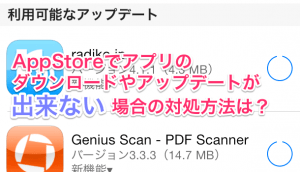 【iOS7】AppStoreでアプリのアップデートが出来ない時の対処方法