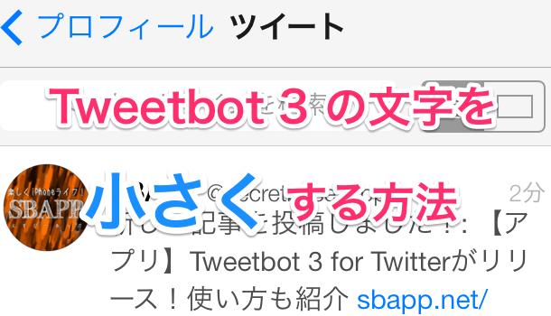 【アプリ】Tweetbot 3 for Twitterのタイムラインの文字を小さくする方法