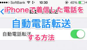【冷たい!】iPhoneを氷点下の時に持ち歩く時の注意と対策