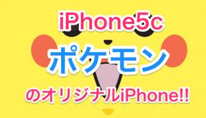 【可愛い】iPhone5cはポケモンの壁紙とステッカーで可愛くカスタマイズ!