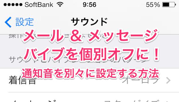 【iOS7】メールやメッセージの着信音&バイブを別々に設定する方法