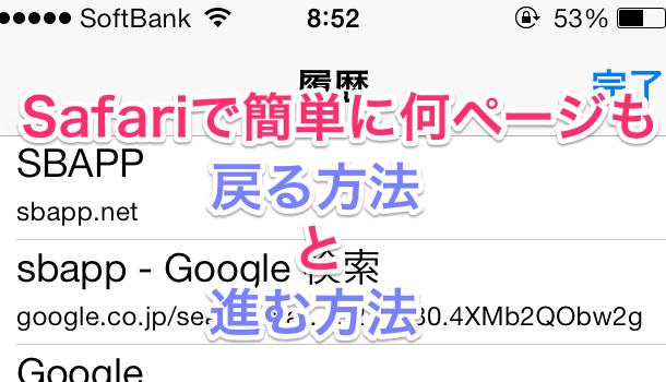 【iOS7】Safariで簡単に何ページも戻る方法と進む方法