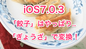 【iOS7】iOS7.0.3で追加されたiCloudキーチェーンとは?使い方も紹介!