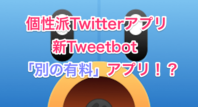 tweetbot_catch