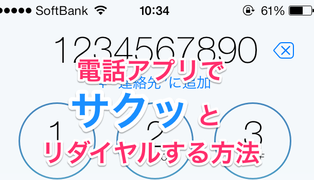 【iOS7】iPhoneの電話アプリで簡単にリダイヤルする方法