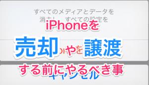【知っ得】電話アプリで通話中でもiPhoneを操作する事ができます