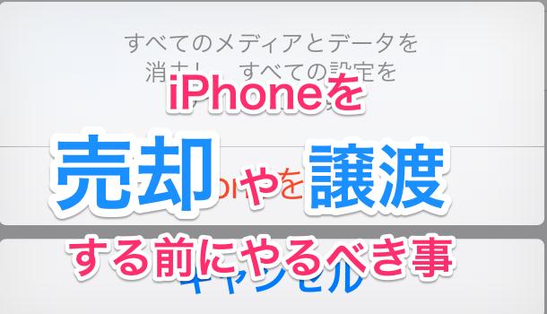 【知っ得】iPhoneを売却または、譲渡する前にやるべき事