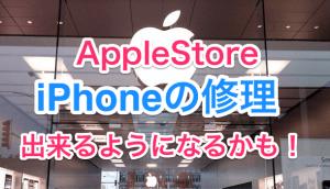 【知っ得】Appleのシステム稼働状況をWEBで確認する