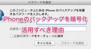【知っ得】「iPhoneのバックアップを暗号化」活用すべき理由と使用方法