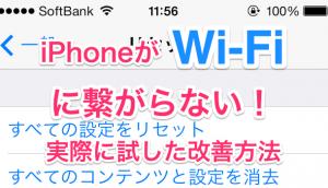 【iPhone】急にWi-Fiに繋がらない場合や接続が遅い場合の対処方法