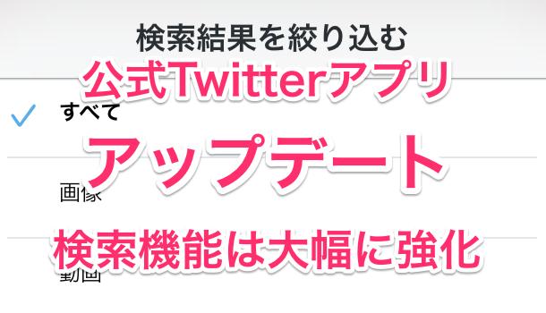 【アップデート】公式Twitterアプリの検索機能が強化、使い方も紹介!