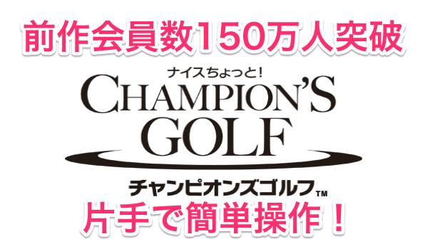 【アプリ】ナイスちょっと!チャンピオンズ ゴルフ 100万人が遊んだあの続編