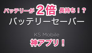【アプリ】バッテリーセーバーの使い方 バッテリーが2倍長持ち!?