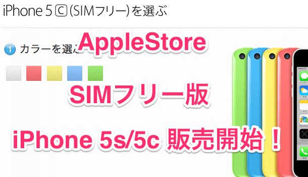 【朗報】AppleStoreでSIMフリー版のiPhone 5s/5cを購入出来ます!