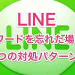 【LINE】パスワードを忘れた場合の対処方法