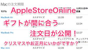 【iPhone&iPad】アプリ値下げ情報 – 12月5日版