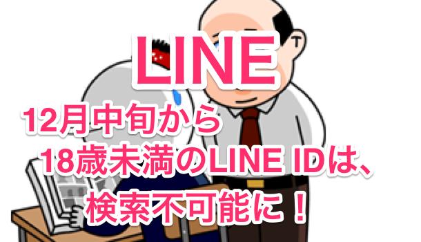 【LINE】12月中旬から18未満のLINE IDの検索は不可能に!