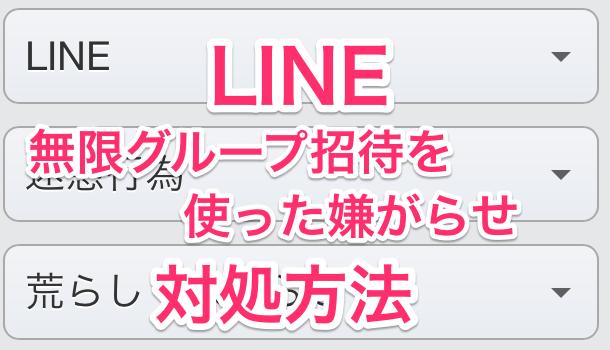 【LINE】無限のグループ招待で嫌がらせを受けた場合の対処方法