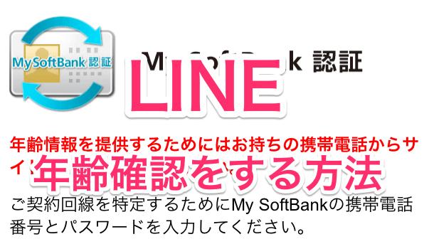 【アプリ】iPhone版LINEで年齢確認をする方法