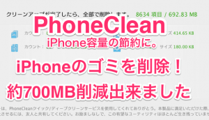 【iPhone Air】コンセプト動画のiPhoneが薄ッ!軽ッ!