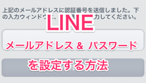 【LINE】メールアドレスとパスワードを設定する方法