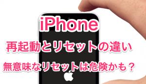 【iPhone】再起動と強制再起動(リセット)の違いについて 無闇な強制再起動は故障の原因に?