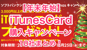 【iPhone&iPad】アプリ値下げ情報 – 12月22日版