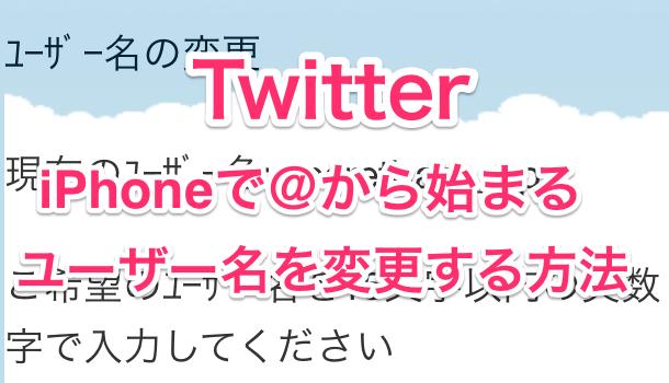 【Twitter】iPhoneで@から始まるユーザー名を変更する方法