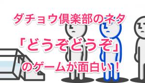 【アプリ】ダチョウ倶楽部の「どうぞどうぞ」がゲームに!